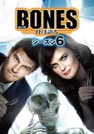 ボーンズ/BONES -骨は語る- シーズン6