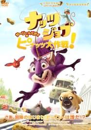 ナッツジョブ サーリー&バディのピーナッツ大作戦!