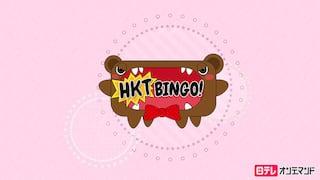 HKTBINGO!|毎週(火)01:29放送