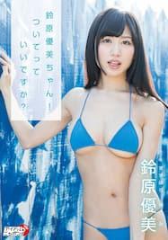 鈴原優美ちゃん!ついてっていいですか?/鈴原優美