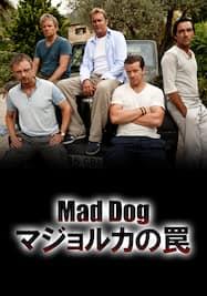マッドドッグ/MAD DOG マジョルカの罠