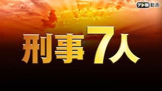 刑事7人(2018)|毎週(水)21:00放送