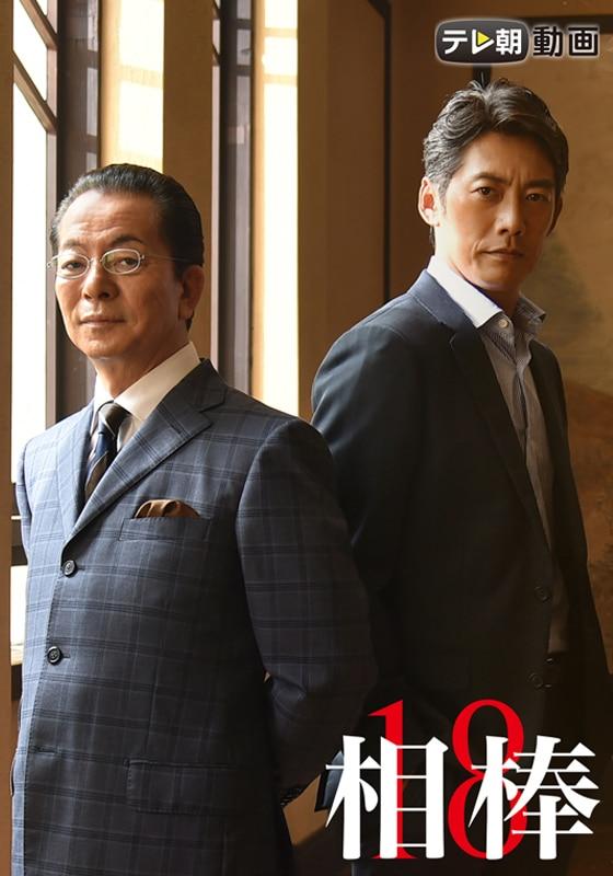 相棒 season18【テレ朝動画】