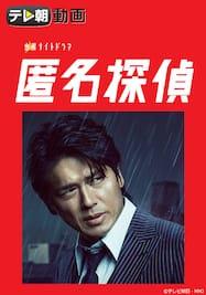 匿名探偵(2014)【テレ朝動画】