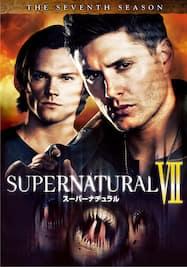 スーパーナチュラル シーズン7