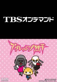 アグレッシブ烈子【TBSオンデマンド】