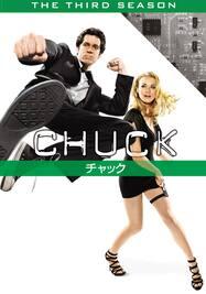 チャック/CHUCK シーズン3