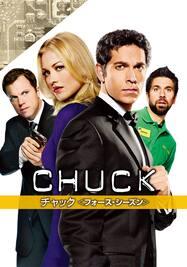 チャック/CHUCK シーズン4