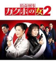 特命刑事カクホの女2【テレ東OD】