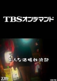 おんな酒場放浪記【TBSオンデマンド】