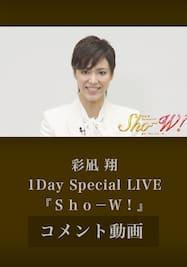 彩凪 翔 1Day Special LIVE『Sho-W!』 コメント動画