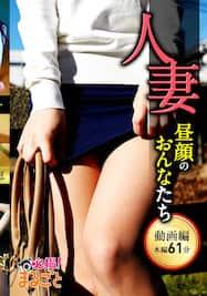 必撮!まるごと☆人妻 昼顔のおんなたち ~動画編~