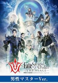 Fate/Grand Order THE STAGE -神聖円卓領域キャメロット- 男性マスターver.