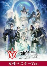 Fate/Grand Order THE STAGE -神聖円卓領域キャメロット- 女性マスターver.
