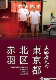 山田孝之の東京都北区赤羽【テレ東OD】