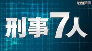 刑事7人(2016)【テレ朝動画】