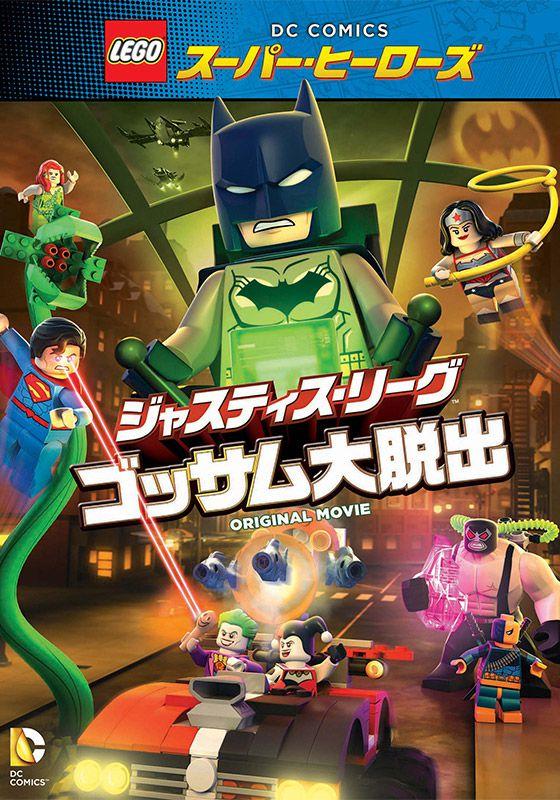 LEGO(R) スーパー・ヒーローズ: ジャスティス・リーグ<ゴッサム大脱出>