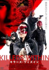 キラーズ・ウィズイン/KILLERS WITHIN