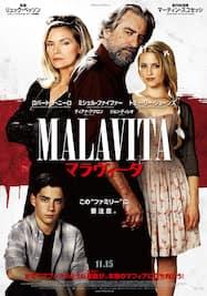マラヴィータ