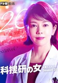 科捜研の女 season20【テレ朝動画】