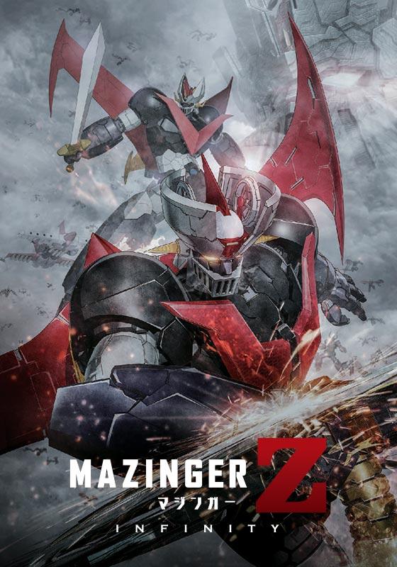 マジンガーZ/Infinity