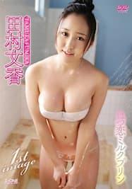 はつ恋ミルクプリン/田村文香