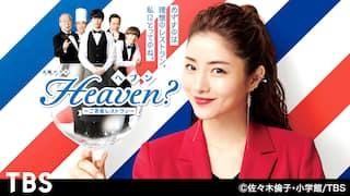 Heaven? ~ご苦楽レストラン~【TBSオンデマンド】