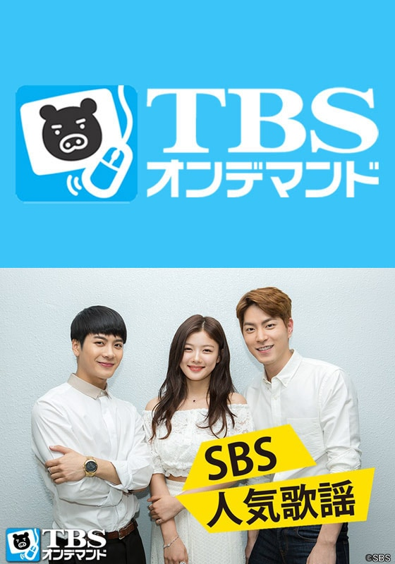 SBS人気歌謡【TBSオンデマンド】