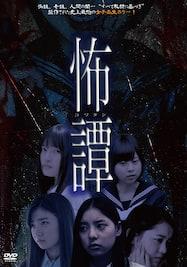 怖譚-コワタン-