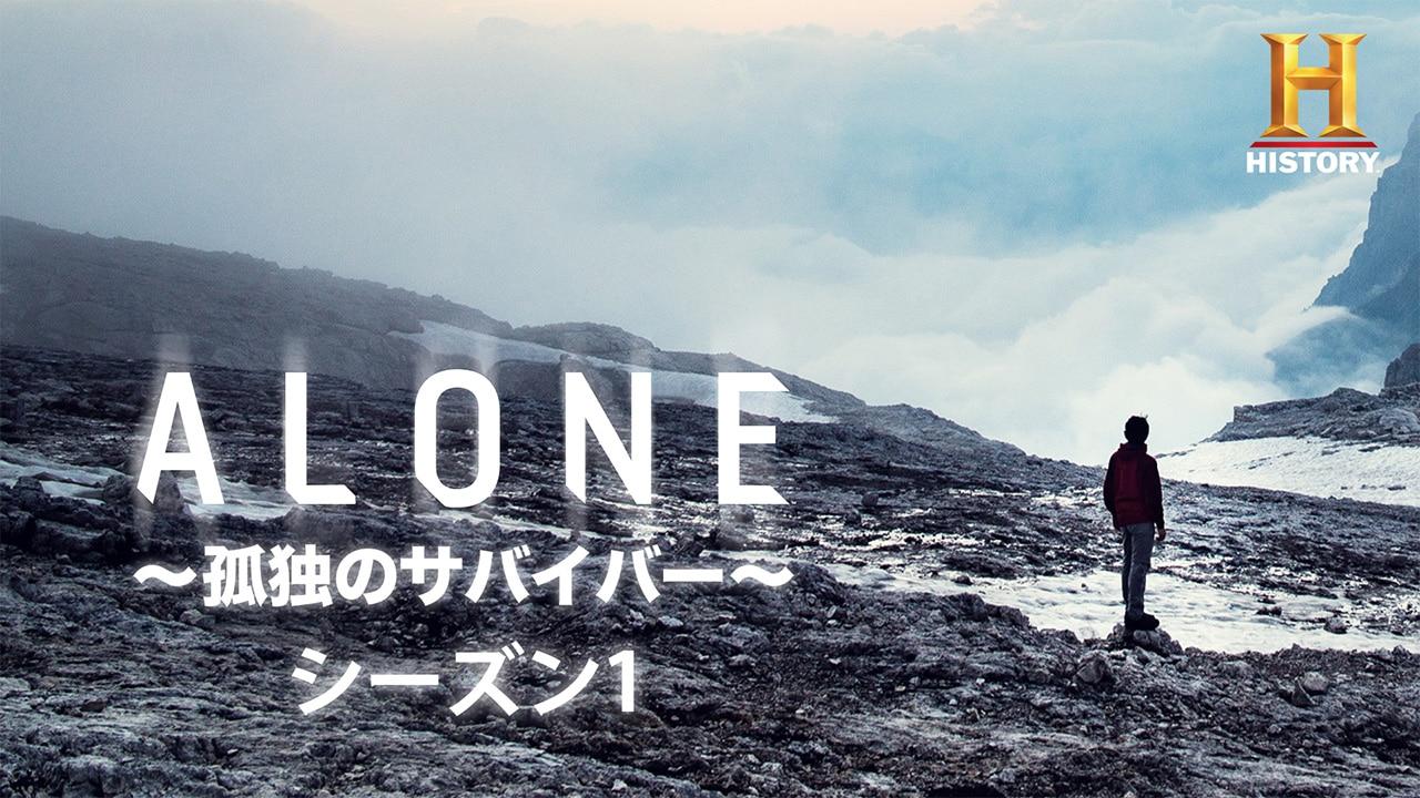 ALONE ~孤独のサバイバー~ シーズン1