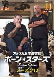 アメリカお宝鑑定団 ポーン・スターズ シーズン12