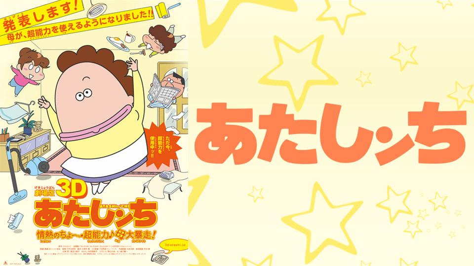 劇場版3D あたしンち「情熱のちょ~超能力♪ 母大暴走!」