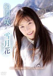 雪月花/船岡咲