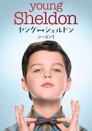 ヤング・シェルドン シーズン1