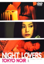 TOKYO NOIR PART3:NIGHT LOVERS