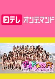 アイドルの穴2012~日テレジェニックを探せ!~【日テレOD】