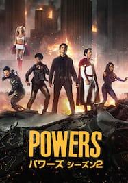 パワーズ/POWERS シーズン2