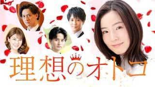 理想のオトコ 【テレ東OD】