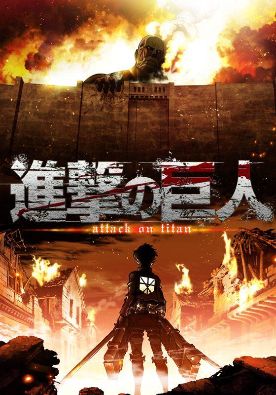 進撃の巨人 season1 (オリジナルマスター版)