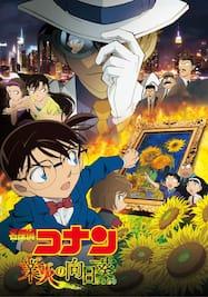 【第19作】劇場版 名探偵コナン 業火の向日葵