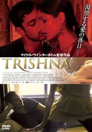 トリシュナ Trishna