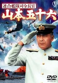 連合艦隊指令長官 山本五十六