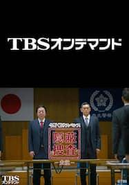 今野敏サスペンス 隠蔽捜査~去就~【TBSオンデマンド】