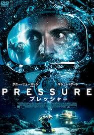 プレッシャー/PRESSURE