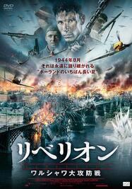 リベリオン ワルシャワ大攻防戦