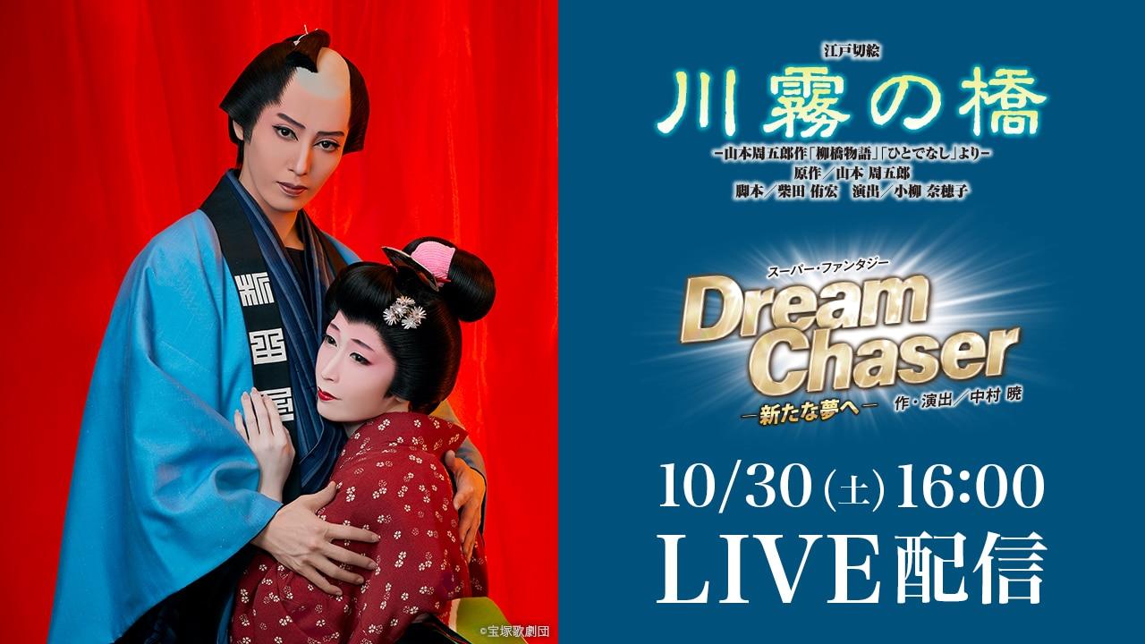 『川霧の橋』『Dream Chaser -新たな夢へ-』