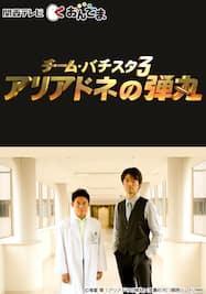 チーム・バチスタ3 アリアドネの弾丸【カンテレドーガ】