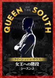 クイーン・オブ・ザ・サウス ~女王への階段~ シーズン3