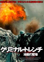 クリミナル・トレンチ -地獄の塹壕-
