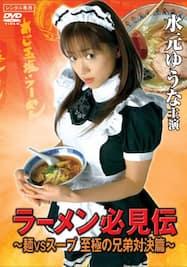 ラーメン必見伝 ~麺VSスープ 至極の兄弟対決篇~